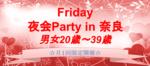 【奈良の恋活パーティー】株式会社PRATIVE主催 2017年8月25日