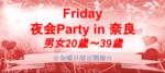【奈良の恋活パーティー】株式会社PRATIVE主催 2017年9月29日