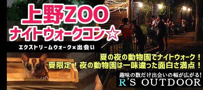 【上野のプチ街コン】R`S kichen主催 2017年8月14日