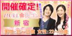 【新宿のプチ街コン】MORE街コン実行委員会主催 2017年9月22日