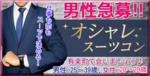 【有楽町のプチ街コン】MORE街コン実行委員会主催 2017年9月22日
