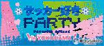 【関内・桜木町・みなとみらいの恋活パーティー】街コンジャパン主催 2017年8月20日