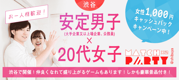 【渋谷の恋活パーティー】株式会社デクノバース主催 2017年8月14日