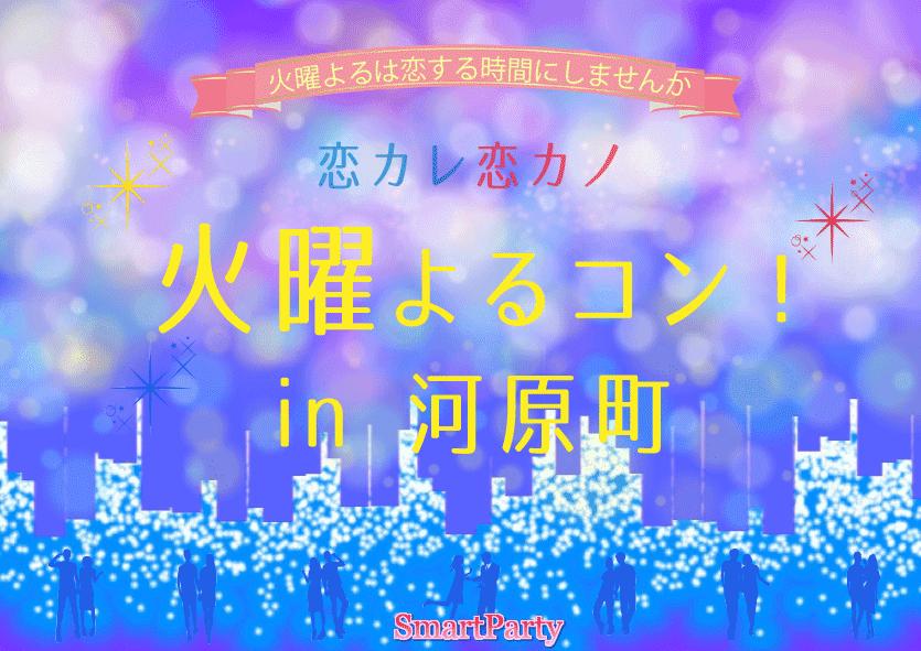 【河原町のプチ街コン】スマートパーティー主催 2017年8月15日