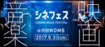 【渋谷のその他】街コンジャパン主催 2017年9月3日