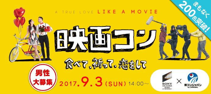 【渋谷の恋活パーティー】街コンジャパン主催 2017年9月3日