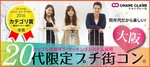 【梅田のプチ街コン】シャンクレール主催 2017年10月21日