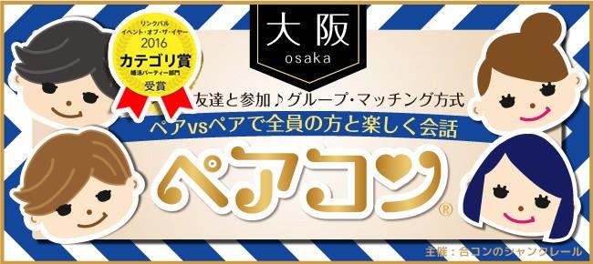 【梅田のプチ街コン】シャンクレール主催 2017年10月13日