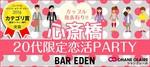 【心斎橋の恋活パーティー】シャンクレール主催 2017年10月22日