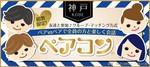 【三宮・元町のプチ街コン】シャンクレール主催 2017年10月28日