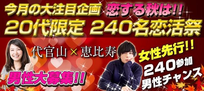 【代官山の恋活パーティー】まちぱ.com主催 2017年9月1日