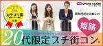 【姫路のプチ街コン】シャンクレール主催 2017年10月21日