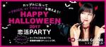 【天神の恋活パーティー】シャンクレール主催 2017年10月28日