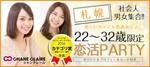 【札幌市内その他の恋活パーティー】シャンクレール主催 2017年10月28日