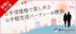 【関内・桜木町・みなとみらいの恋活パーティー】街コンジャパン主催 2017年8月27日