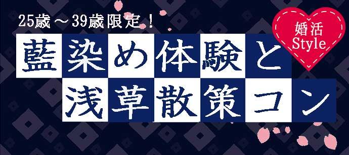【浅草のプチ街コン】株式会社スタイルリンク主催 2017年9月30日