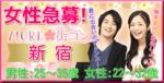 【新宿のプチ街コン】MORE街コン実行委員会主催 2017年9月23日