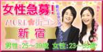 【新宿のプチ街コン】MORE街コン実行委員会主催 2017年9月24日