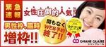 【仙台の婚活パーティー・お見合いパーティー】シャンクレール主催 2017年10月20日