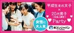【梅田の恋活パーティー】街コンジャパン主催 2017年9月22日