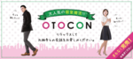 【水戸の婚活パーティー・お見合いパーティー】OTOCON(おとコン)主催 2017年10月29日