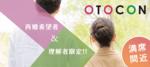 【八重洲の婚活パーティー・お見合いパーティー】OTOCON(おとコン)主催 2017年10月22日