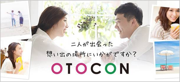 【天神の婚活パーティー・お見合いパーティー】OTOCON(おとコン)主催 2017年10月1日