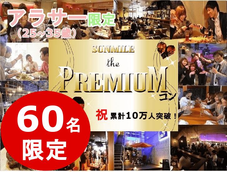【長崎のプチ街コン】みんなの街コン主催 2017年9月9日