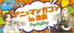 【池袋の恋活パーティー】街コンジャパン主催 2017年9月27日