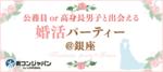 【銀座の婚活パーティー・お見合いパーティー】街コンジャパン主催 2017年9月23日