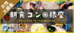 【銀座のプチ街コン】街コンジャパン主催 2017年9月23日