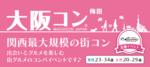 【梅田の街コン】街コンジャパン主催 2017年9月17日