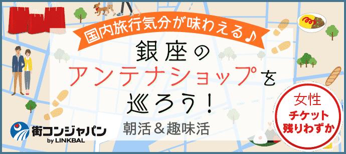 【銀座のその他】街コンジャパン主催 2017年9月24日