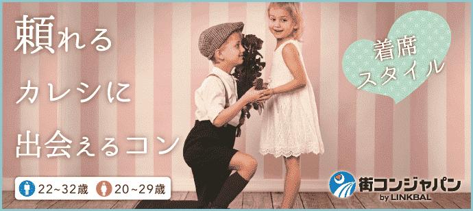 【天神のプチ街コン】街コンジャパン主催 2017年9月23日