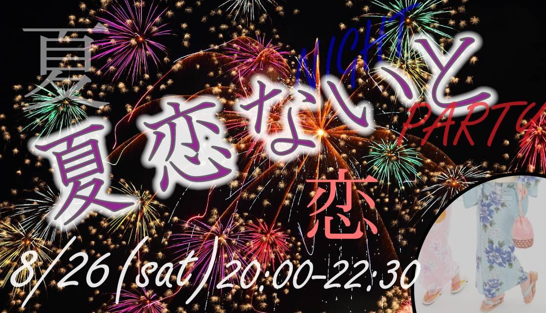 【六本木の恋活パーティー】株式会社しごとウェブ主催 2017年8月26日