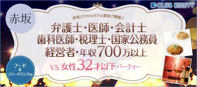 【赤坂の恋活パーティー】クラブキスティ―主催 2017年10月1日
