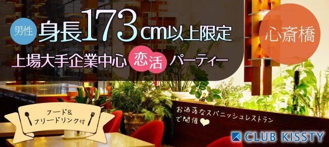【心斎橋の恋活パーティー】クラブキスティ―主催 2017年10月1日