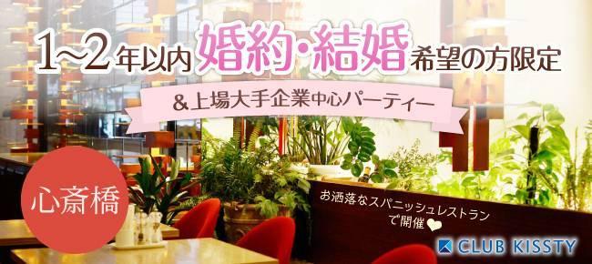 【心斎橋の婚活パーティー・お見合いパーティー】クラブキスティ―主催 2017年10月1日