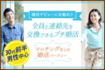 【新宿の婚活パーティー・お見合いパーティー】Diverse(ユーコ)主催 2017年10月18日