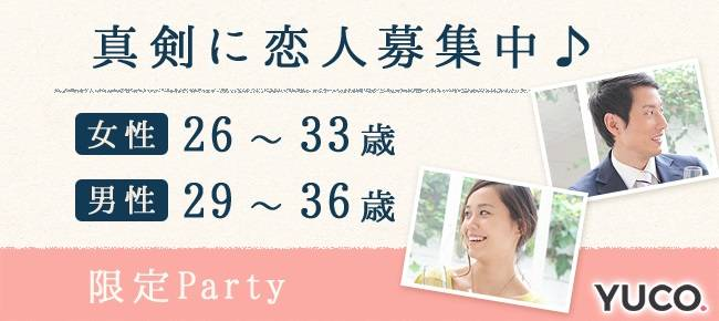 10/20 真剣に恋人募集中♪女性26~33歳、男性29~36歳限定パーティー@新宿