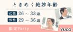 【渋谷の婚活パーティー・お見合いパーティー】Diverse(ユーコ)主催 2017年10月21日