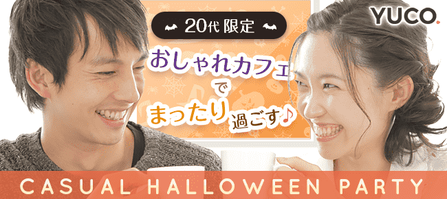 【恵比寿の婚活パーティー・お見合いパーティー】Diverse(ユーコ)主催 2017年10月21日