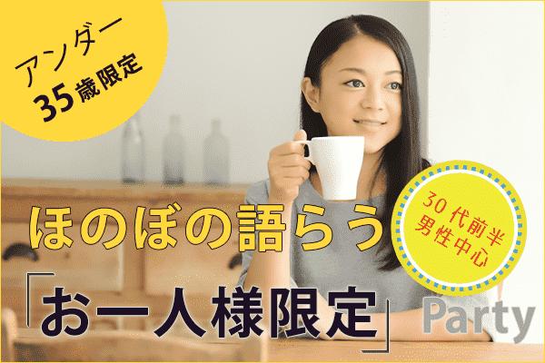 10/21 人気のアンダー35才限定☆ほのぼの語らう♪おひとりさま歓迎パーティー@新宿