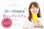 【横浜駅周辺の婚活パーティー・お見合いパーティー】Diverse(ユーコ)主催 2017年10月21日