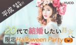 【心斎橋の婚活パーティー・お見合いパーティー】Diverse(ユーコ)主催 2017年10月21日