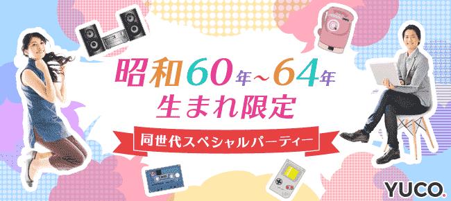 10/22 昭和60年~64年生まれ限定☆同年代スペシャルパーティー@渋谷