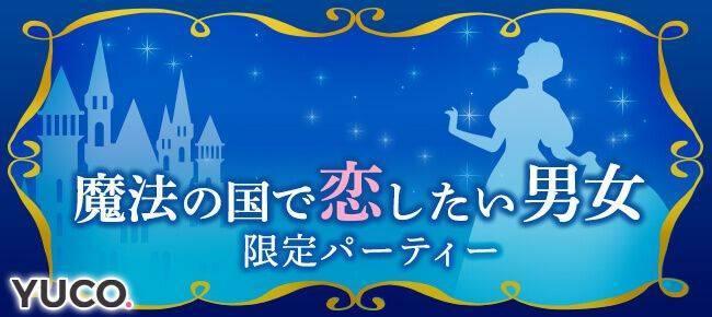 10/22 女性アンダー32歳☆魔法の国で恋したい♪男女限定パーティー@渋谷