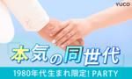 【恵比寿の婚活パーティー・お見合いパーティー】Diverse(ユーコ)主催 2017年10月22日