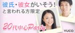 【新宿の婚活パーティー・お見合いパーティー】Diverse(ユーコ)主催 2017年10月22日