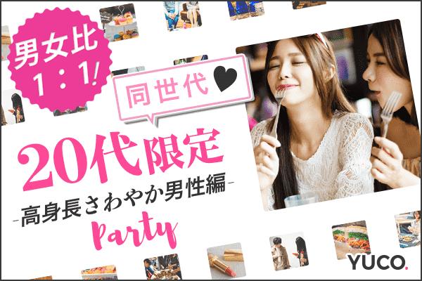 【横浜駅周辺の婚活パーティー・お見合いパーティー】Diverse(ユーコ)主催 2017年10月22日